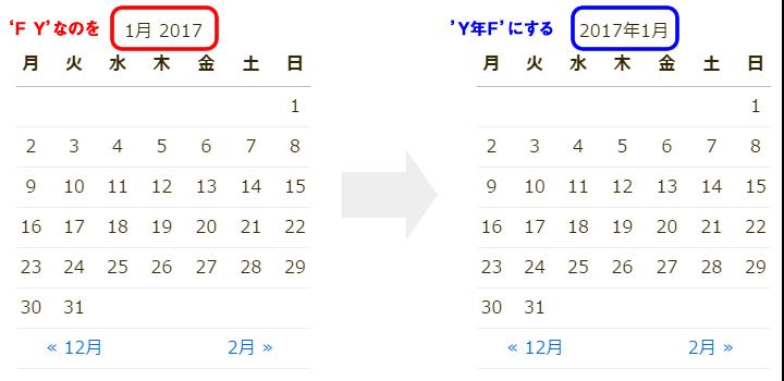 widget_calendar